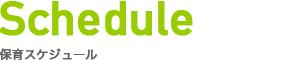 schedule_titile