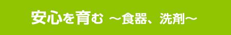 title_shokuiku5
