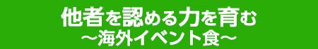 title_shokuiku6